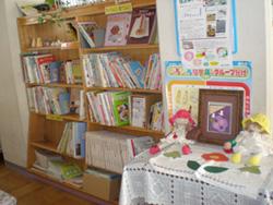 横浜市立港北小学校・家庭科室にある本のスペース