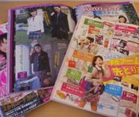 小学生高学年から中学1,2年生をターゲットにしたファッション雑誌。発行部数も10万単位と人気が高い。
