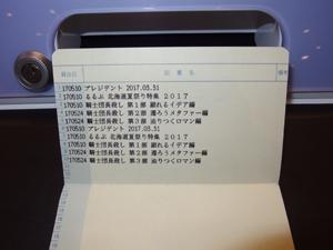 図書館システムと連携し、貸出日や書名などの貸出データを印字できる