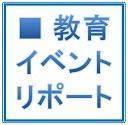 New Education Expo 2002 東北(仙台)会場篇