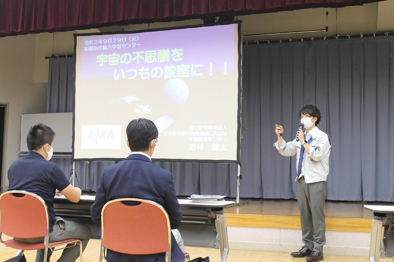 宇宙を題材に授業づくりを学ぶ教員研修相模原市教育委員会 × JAXA宇宙教育センター