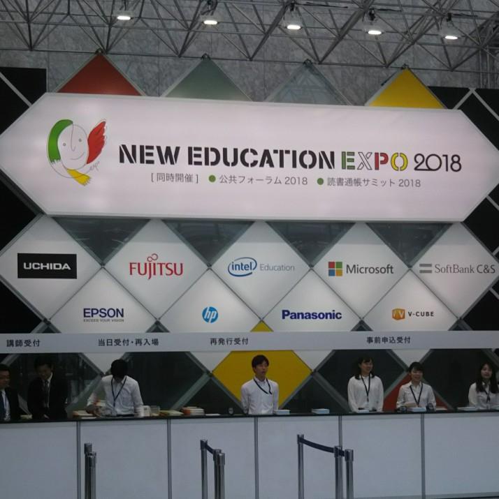 開幕速報!! NEW EDUCATION EXPO 2018 in 東京未来の学びがここにある。