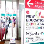 19th New Education Expo 2014 in 東京 現地ルポ(vol.1)