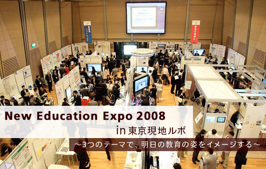 New Education Expo2008 in東京 現地ルポ