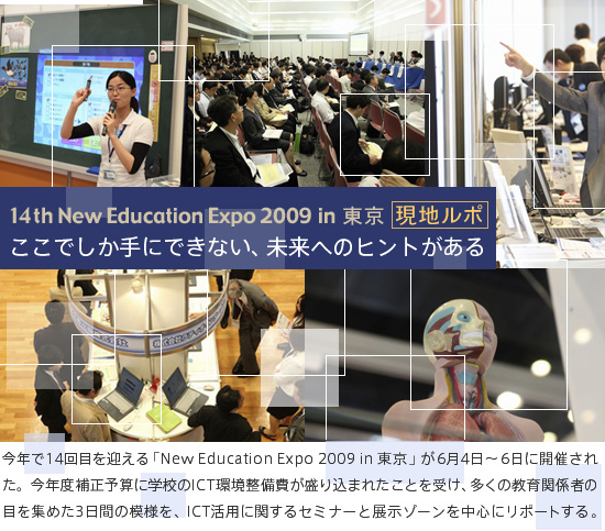 14th New Education Expo 2009 in 東京 現地ルポ