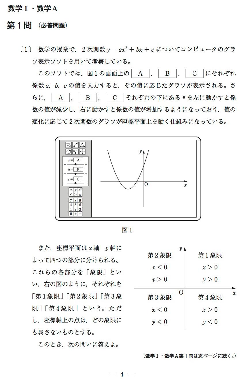 出典:平成29年度試行調査_問題、正解表、解答用紙等「数学Ⅰ・数学A」より