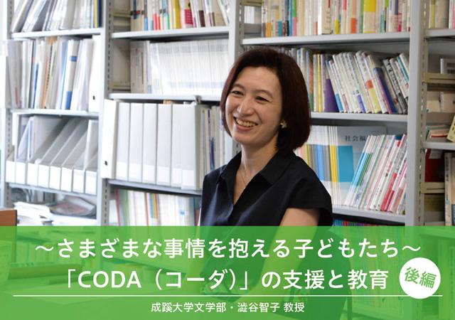 〜さまざまな事情を抱える子どもたち〜「CODA(コーダ)」の支援と教育(後編)「CODA(コーダ)」の支援と教育