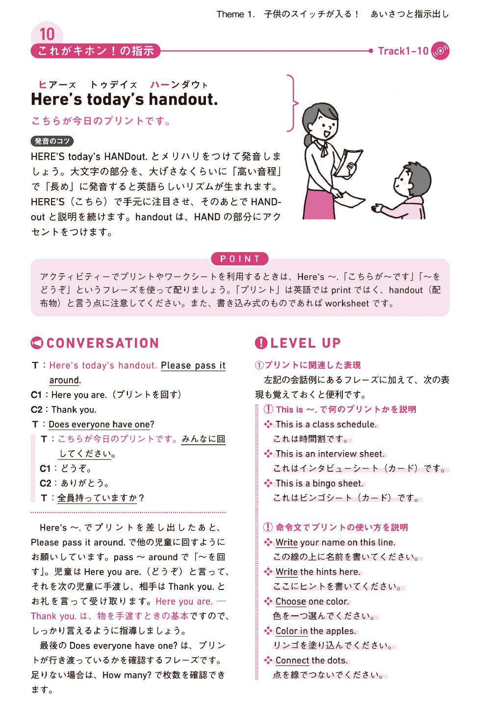 『その「ひとこと」が言いたかった! 小学校の先生のためのClassroom English』の紙面見本。カタカナで示した発音のポイントや、すぐに使える会話例など、とにかくわかりやすく便利