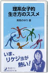 『理系女子的生き方のススメ 岩波ジュニア新書730〈知の航海シリーズ〉』