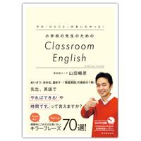 『その「ひとこと」が言いたかった! 小学校の先生のためのClassroom English』表紙