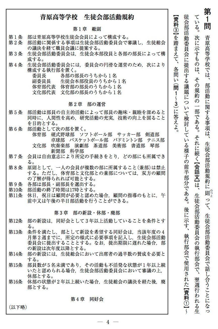 出典:平成29年度試行調査_問題、正解表、解答用紙等「国語問題」より