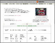 オンデマンド日本語教育用写真のトップページ