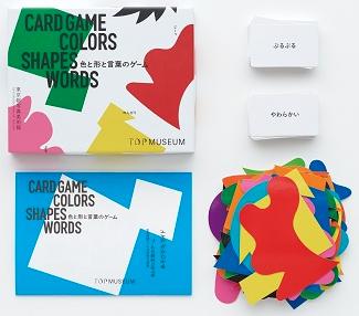 感覚と対話をはぐくむ鑑賞教材「色と形と言葉のゲーム」