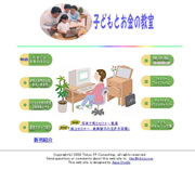 子どもとお金の教室