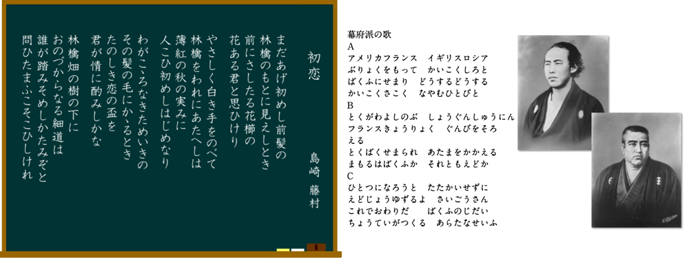 左:島崎藤村の「初恋」にメロディをつける 右:幕末の動乱を歌にまとめて伝える