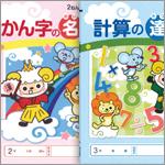 ドリルとノートが一冊になった! 小学校用教材「漢字の名人」「計算の達人」