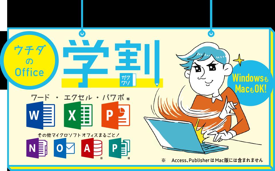 学生向けMicrosoft® Office ライセンス特別プラン