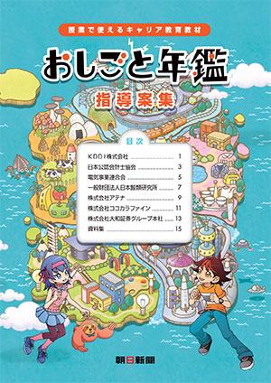 朝日新聞社発行 キャリア教育解説書『おしごと年鑑2017』デジタル版