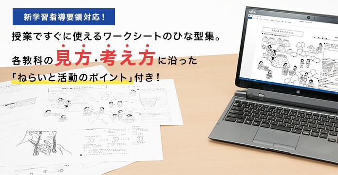 小学校 教科別テンプレート集<第3版>