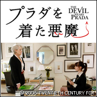 『プラダを着た悪魔』若者の仕事への価値観とは?