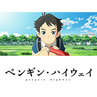 『ペンギン・ハイウェイ』ファンタジア国際映画祭受賞作