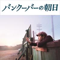 『バンクーバーの朝日』、『ベイマックス』≪お正月映画スペシャル≫