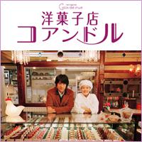 『洋菓子店コアンドル』弱点や欠点を持った人々の再生