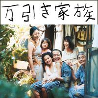 『万引き家族』カンヌ映画祭パルムドール賞受賞作
