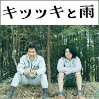 『キツツキと雨』監督・沖田修一インタビュー未だに自信はない。けれど自分が面白いと思えるものを撮っていきたい。