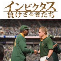 『インビクタス/負けざる者たち』スポーツによる意識改革で国を統一したマンデラの偉業