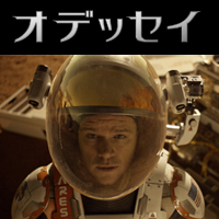 『オデッセイ』火星に取り残された男のサバイバルを描く