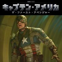 『キャプテン・アメリカ/ザ・ファースト・アベンジャー』巨大パワーを操る人間の心の在り方