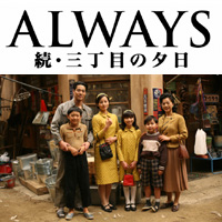 『ALWAYS 続・三丁目の夕日』昭和30年代の家庭・地域教育力を学ぶ映画