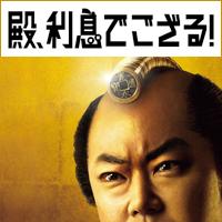 『殿、利息でござる』江戸時代の貧乏庶民が巻き起こす奇想天外な感動実話