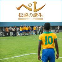 『ペレ 伝説の誕生』、『シン・ゴジラ』≪夏休み映画スペシャル≫