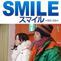 『SMILE~聖夜の奇跡~』最下位の成績に奇跡を起こすには?