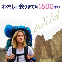 『わたしに会うまでの1600キロ』人生を出直すため過酷な道のりを歩き続けた女性を描く
