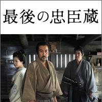 『最後の忠臣蔵』日本人の美徳、他者を愛する心の美しさ
