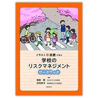 新刊『イラストと設題で学ぶ 学校のリスクマネジメント ワークブック』を10名様に!