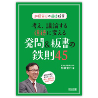 新刊『加藤宣行の道徳授業 考え、議論する道徳に変える発問&板書の鉄則45』を1名様に!