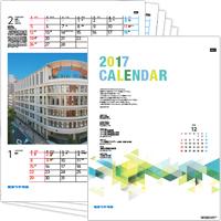 2017年「私たちの学校」カレンダーを10名様に!