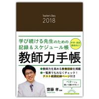 『教師力手帳2018-Teacher's Diary 2018』を1名様に!