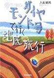 『ダイヤモンド号で行く地底旅行』  (入舩徹男・著 新日本出版社 2005年)