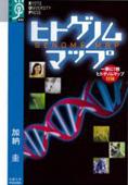 『ヒトゲノムマップ(学術選書035)』 (加納 圭・著 京都大学学術出版会 2008/6/10)