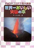『世界一おいしい火山の本―チョコやココアで噴火実験』 (林信太郎・著 小峰書店 2006/12)