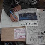 国語科での防災教育実践(リポート4)