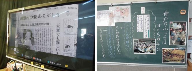 児童に示した新聞記事                   道徳授業の板書