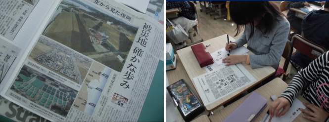 児童と読んだ震災に関する記事 新聞記事を読む児童