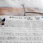 【先生たちの復興支援】さいたま市立海老沼小学校 教諭 菊池健一さん(第1回)「3月11日に向けて児童の関心を高める」
