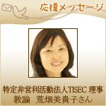 【先生たちの復興支援】NPO法人TISEC理事 荒畑美貴子さん(第1回)「ふるさとのない悲しみを背負って」